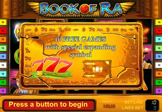 book of ra играть бесплатно