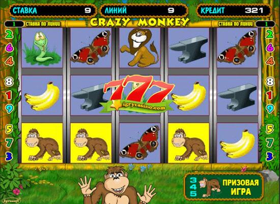 играть в игровой автомат обезьянки