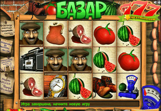 игровой автомат базар бесплатно без регистрации