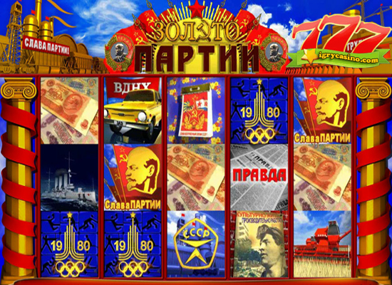 золото партии игровой автомат играть бесплатно