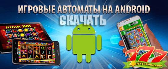 скачать казино на андроид