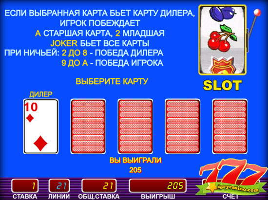 игровой автомат slot o pol deluxe играть бесплатно