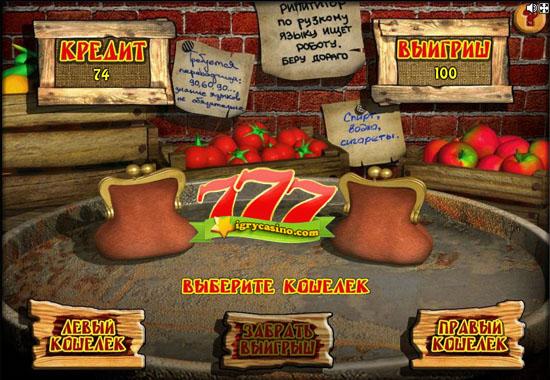 играть в игровой автомат базар бесплатно без регистрации