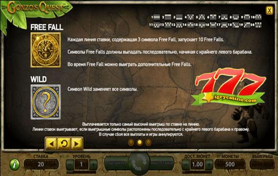 gonzo's quest игровой автомат бесплатно