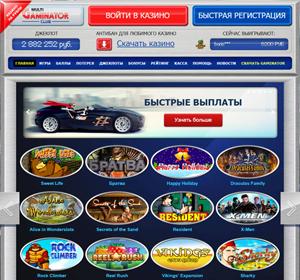 казино мультигаминатор игровые автоматы