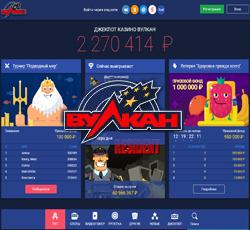 казино вулкан плюс онлайн