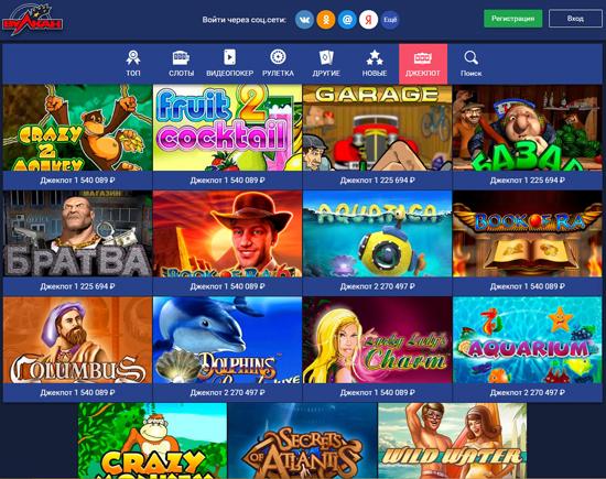 игровые аппараты вулкан играть бесплатно без регистрации
