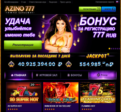 бонус от казино azino 777