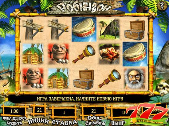 игровой автомат робинзон бесплатно без регистрации