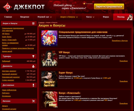 бесплатные игровые автоматы казино джекпот