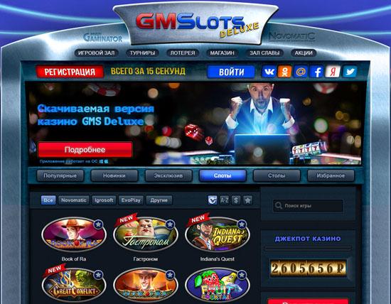 игровые автоматы gmslots бесплатно