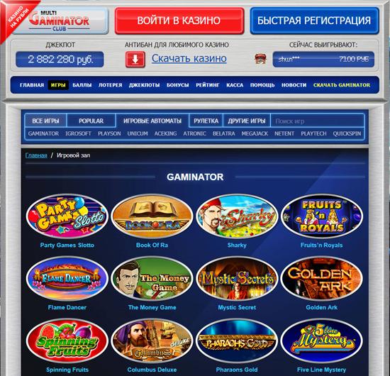 мультигаминатор клуб интернет казино