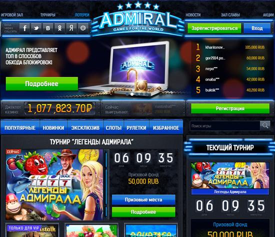 игровые автоматы адмирал бесплатно без регистрации