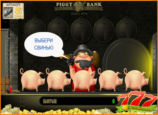 игровой автомат свиньи играть бесплатно без регистрации