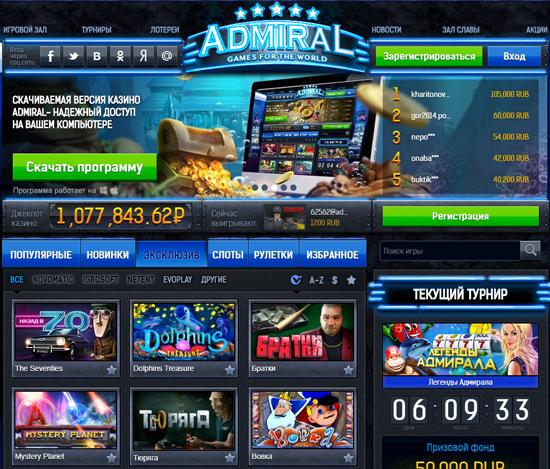 казино admiral бесплатно