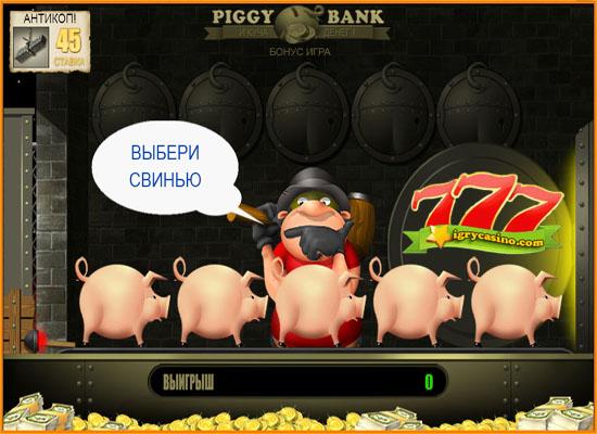 игровой аппарат piggy bank