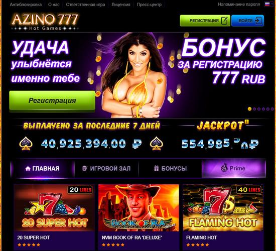 сайт азино 777 бонус