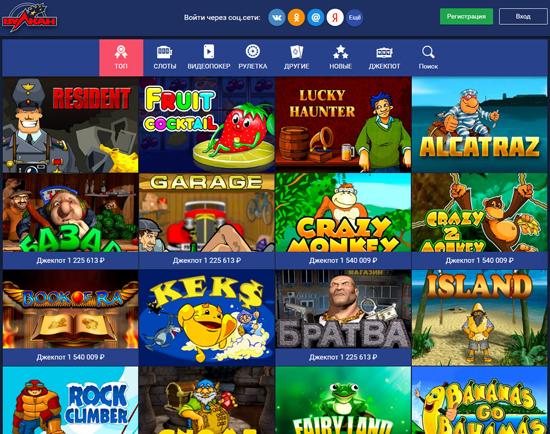 игровые аппараты вулкан онлайн