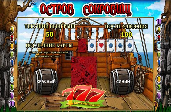 бесплатный игровой автомат остров сокровищ