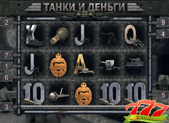 танки игровой автомат бесплатно