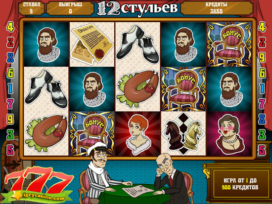игровой автомат twelve chairs
