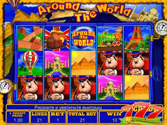 игровой автомат вокруг света играть бесплатно