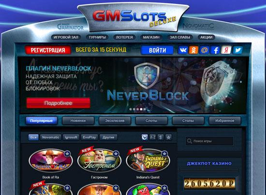 казино gmslots без регистрации