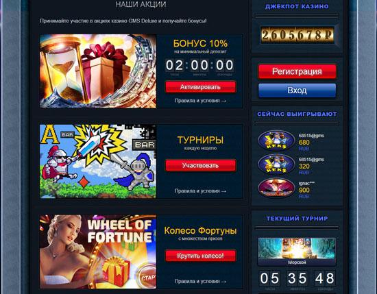 gmslots казино и игровые автоматы онлайн