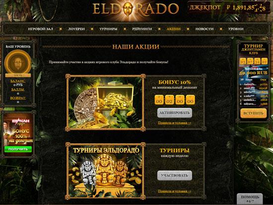 бесплатное онлайн казино эльдорадо